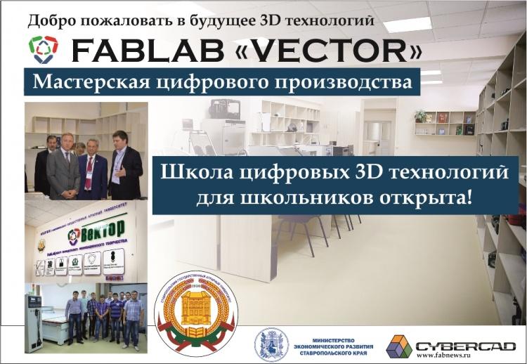 Школа цифровых 3д технологий в 2015-2016г. открыта!