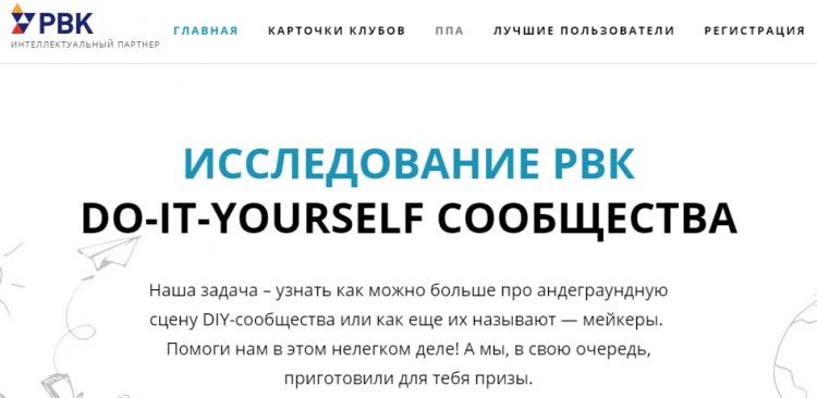 Исследование DIY сообщества в РФ