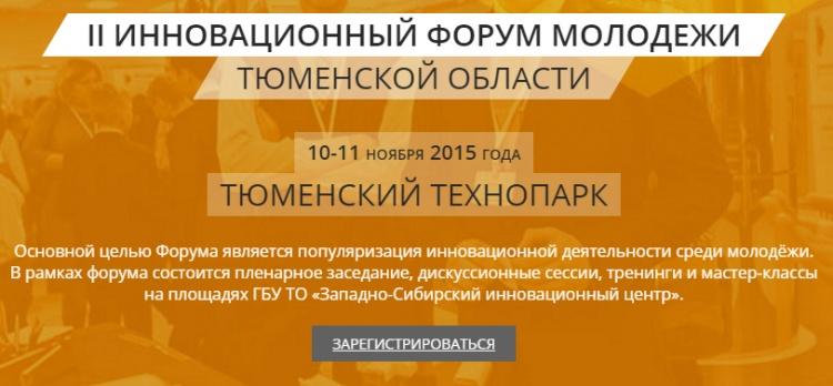 II Инновационный форум молодежи Тюменской области