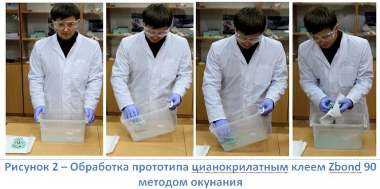 Обработка цианокрилатным клеем